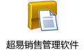 超易销售管理软件 v3.39 绿色版