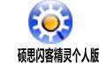 硕思闪客精灵个人版 v7.4.5320 官方版(含注册码)