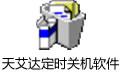 天艾达定时关机软件 v2.0.0.29 免费版