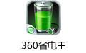 360省电王 v5.6.0.170401