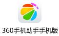 360手機助手手機版 v7.0.26
