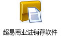 超易商业进销存软件 v3.39 绿色版
