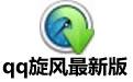 qq旋风最新版 v4.8.773.400 官方最新版