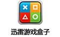 迅雷游戏盒子 v4.8.1.0068 官方版