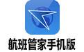 航班管家手机版 6.9.4官方最新版