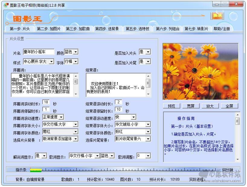 图影王电子相册高级版v12.8b 官方版_wishdown.com