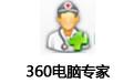 360电脑专家 8.3.5.0 官方免费版