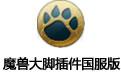 魔兽大脚插件国服版 V7.3.0.664 官方版