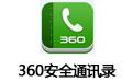 360安全通讯录 v2.1.2 安卓版