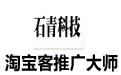淘宝客推广大师 v1.8.3 绿色版