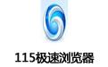 115极速浏览器 v6.0.5.29 官方最新版