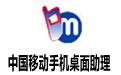 中国移动手机桌面助理(彩信编辑功能) 4.0.1.150 安装版