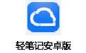 轻笔记安卓版 4.0 Android版