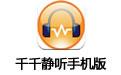 千千静听手机版 v2.0 官方安卓版