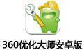 360优化大师安卓版 v1.10.1 Android版