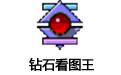 钻石看图王 v8.5 官方最新版