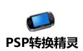 PSP轉換精靈 V11.0 官方免費版