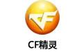 CF精灵_穿越火线辅助工具 1.6 绿色版