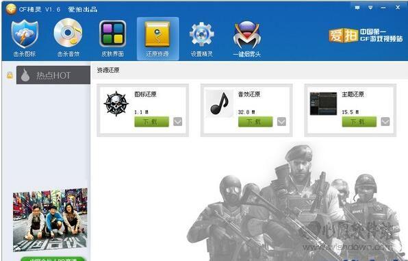 CF精灵_穿越火线辅助工具1.6 绿色版_wishdown.com