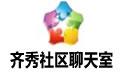 齐秀社区聊天室 v6.5.0.28 官方最新版