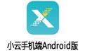 小云手机端Android版 v4.6.0官方免费版
