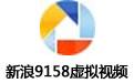 新浪9158虚拟视频(虚拟软件摄像头) v5.2.1.4官方正式版