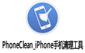PhoneClean_iPhone手�C清理工具 v3.4 官方正式版