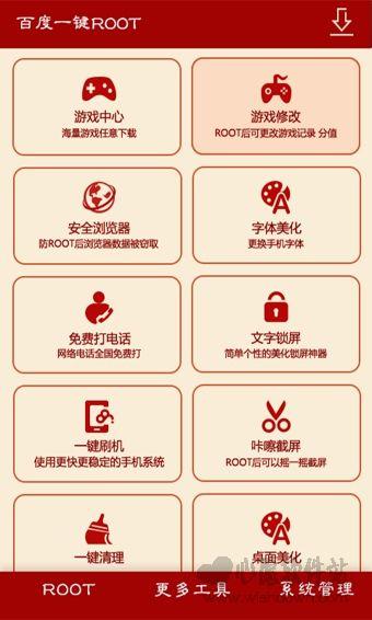 百度一键Root手机版 v2.8.6 安卓版