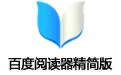 百度阅读器精简版 v1.2.0.407 官方版
