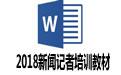 2018新闻记者培训教材 汇总题库(正确答案版)