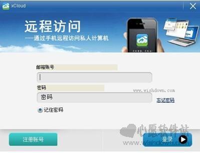 小云随手传pc端(电脑与手机间文件传输) 4.1.2 官方正式版
