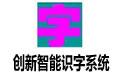 创新智能识字系统(儿童动画识字软件) 12.9.2 免费安装版