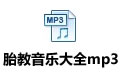 胎教音乐大全mp3 150首