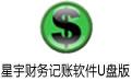 星宇財務記賬軟件U盤版 V4.15 綠色版