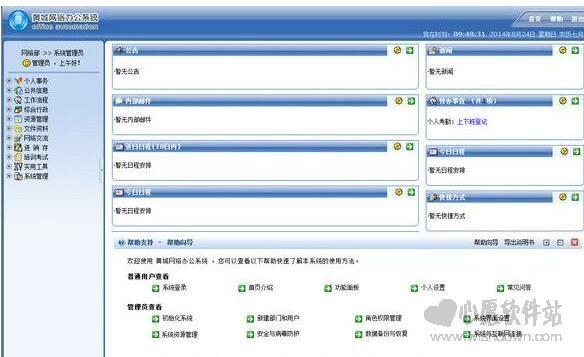 黄城网络办公系统v4.7.305免费版_wishdown.com