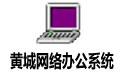 黄城网络办公系统 v4.7.305免费版