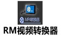 RM视频转换器 v7.3 官方免费版