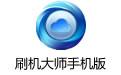 刷机大师手机版 v3.5.2 安卓版