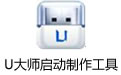 U大师启动制作工具(u盘装系统软件) V1.0.0 绿色版
