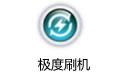 极度刷机 v0.9.3官方最新版