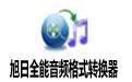 旭日全能音频格式转换器 v5.3 官方免费版