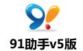 91助手v5版 v5.9.9.5官方版