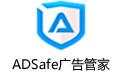ADSafe廣告管家 v5.3.117.9800官方版