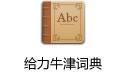 给力牛津词典 v3.5 绿色版