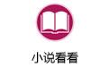 小说看看 1.12 官方正式版