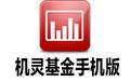 机灵基金手机版 v5.3 官方安卓版