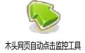 木头网页自动点击监控工具 v7.0 官方版