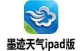 墨迹天气ipad版 V3.3.8
