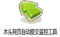 木头网页自动提交监控工具 v7.0 免费版