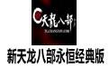 新天龙八部永恒经典版 v3.62.6301 官方版